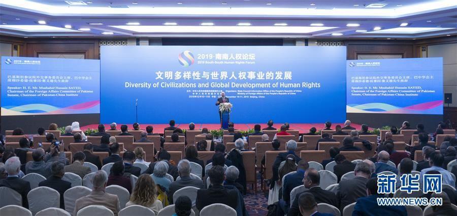 """""""2019·南南人权论坛""""在北京举行 黄坤明出席并发表主旨演讲"""