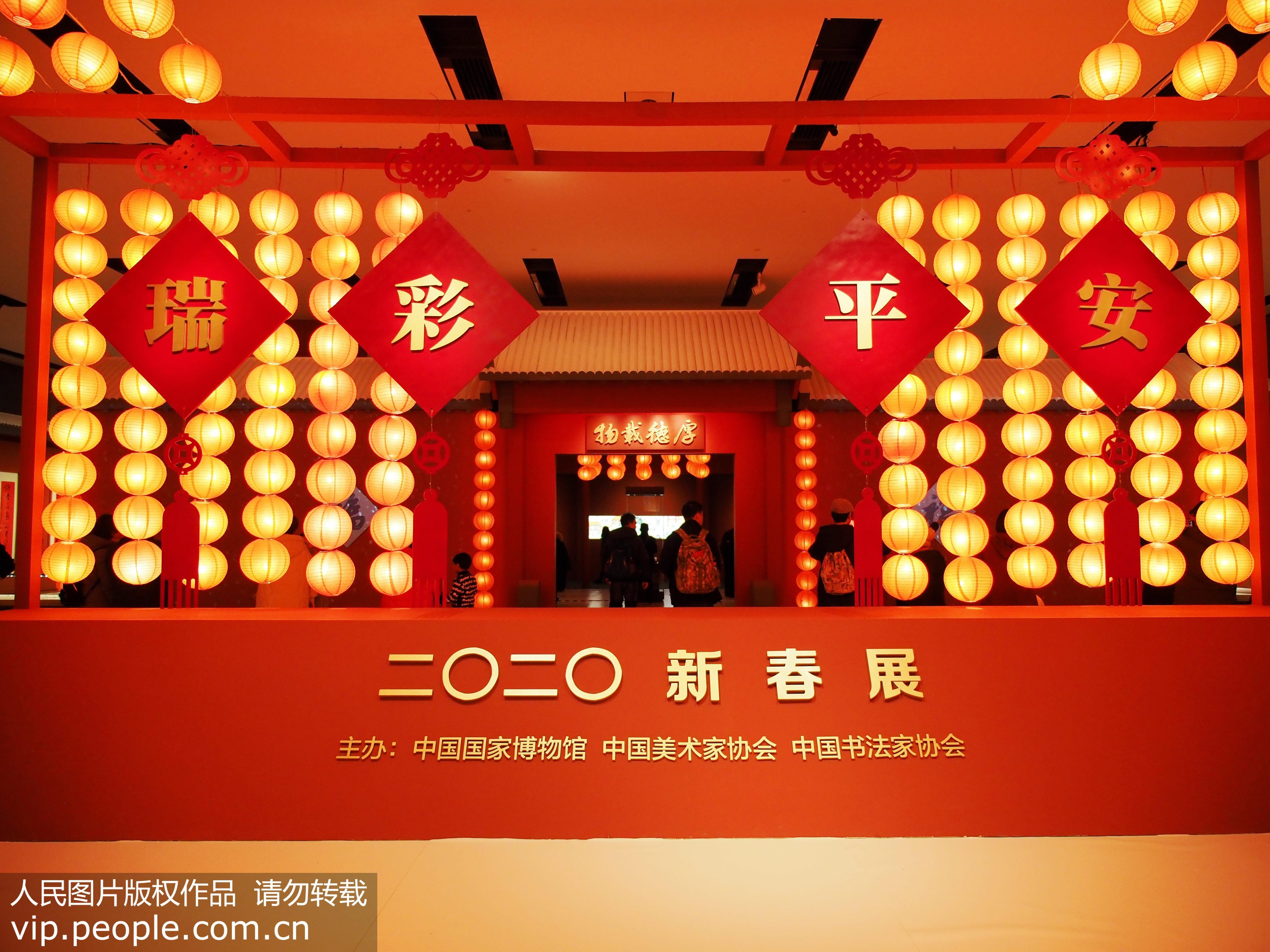 """""""瑞彩平安——2020新春展""""在中国国家博物馆开幕"""