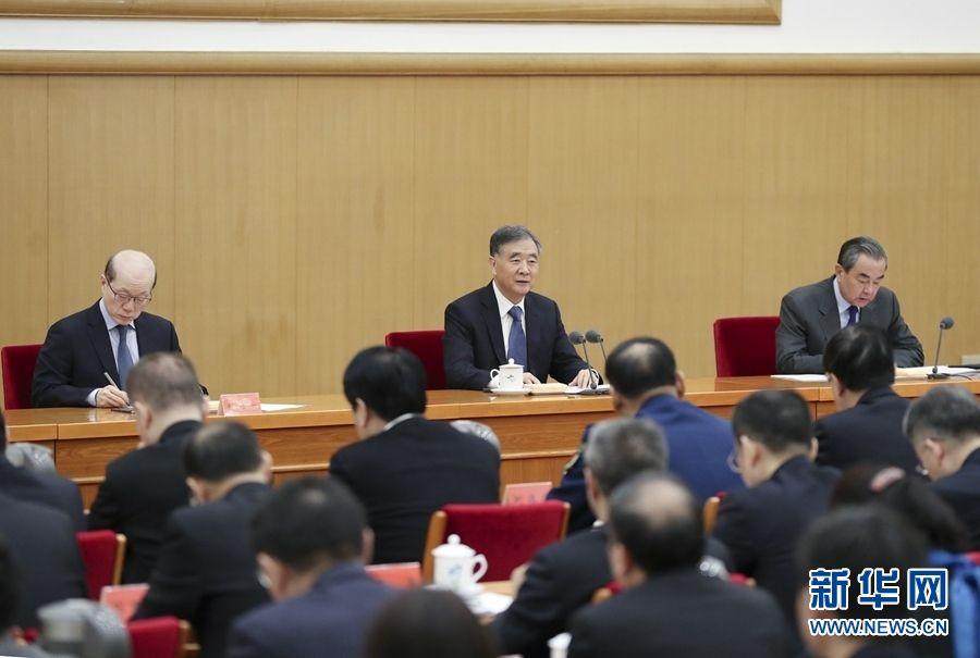 2020年对台工作会议在京召开 汪洋出席并讲话