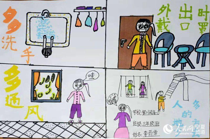 """暖心!宁夏银川小学生精心绘制战""""疫""""手抄报"""