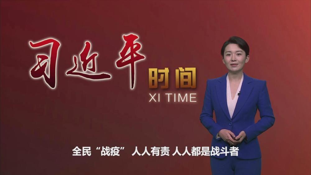 """习近平时间丨汇聚起全民战""""疫""""的强大力量"""
