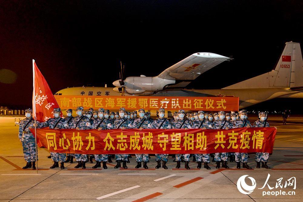 海军第二批参加军队支援湖北医疗队队员全部抵达武汉