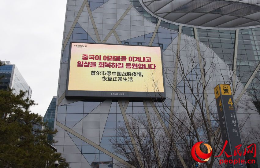 """""""武汉加油,中国加油"""" 韩国各界为中国抗击疫情加油"""