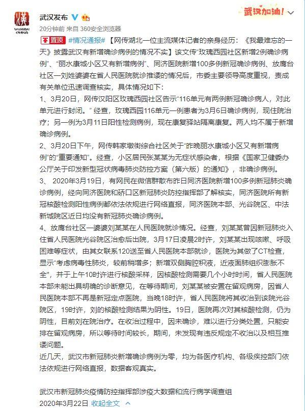 官方:网传武汉有新增确诊病例的情况不实