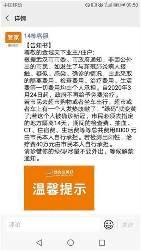 武汉市政府不再对新冠肺炎病人免费治疗?不属实