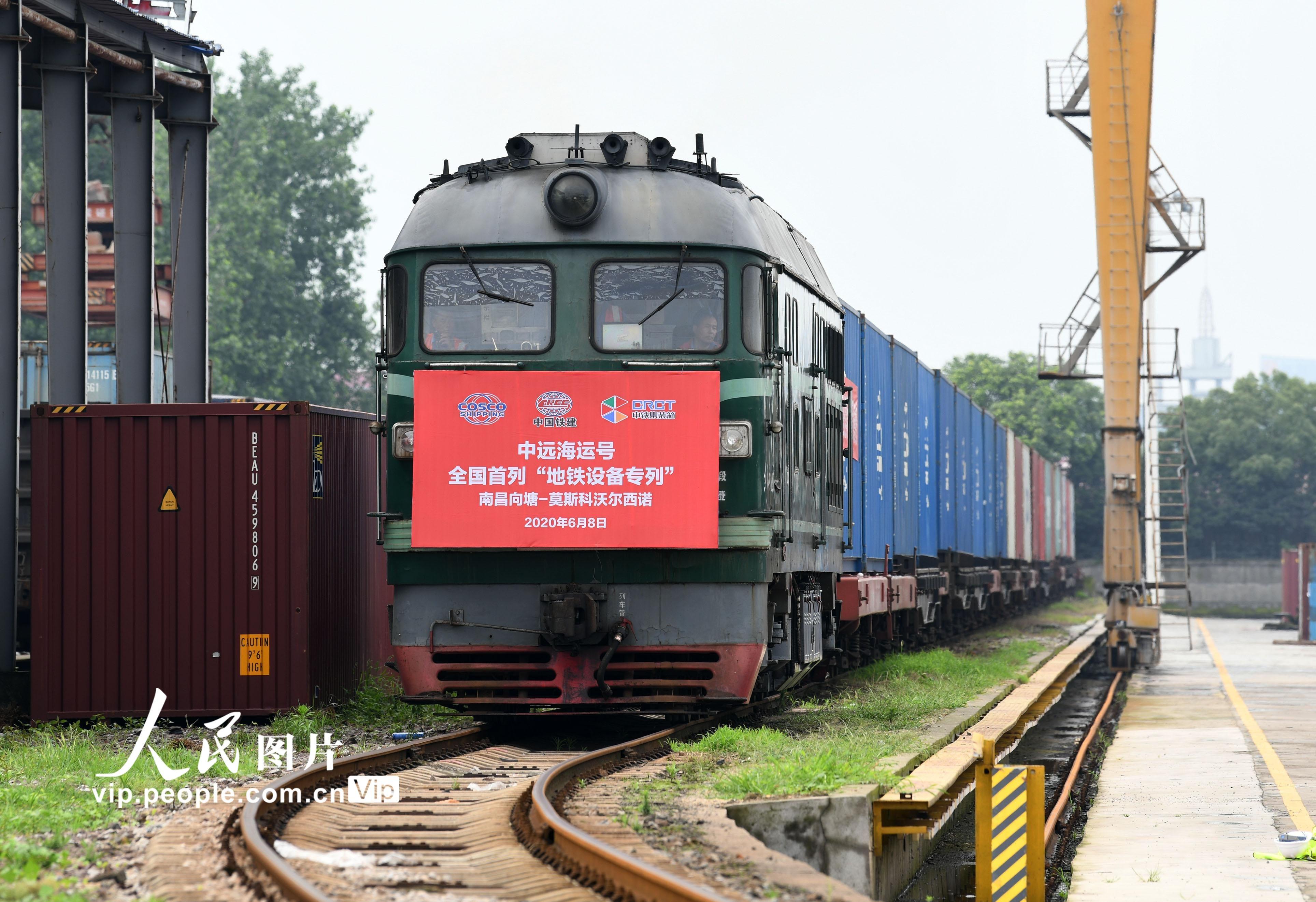江西开行全国首趟地铁设备中欧班列
