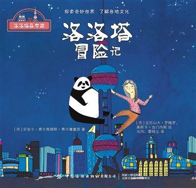 """""""为西语读者开启一段中国文学的旅程""""(海客谈神州)"""
