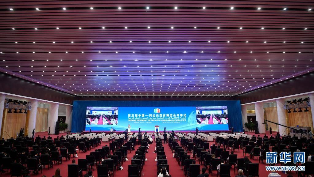 第五届中国-阿拉伯国家博览会开幕