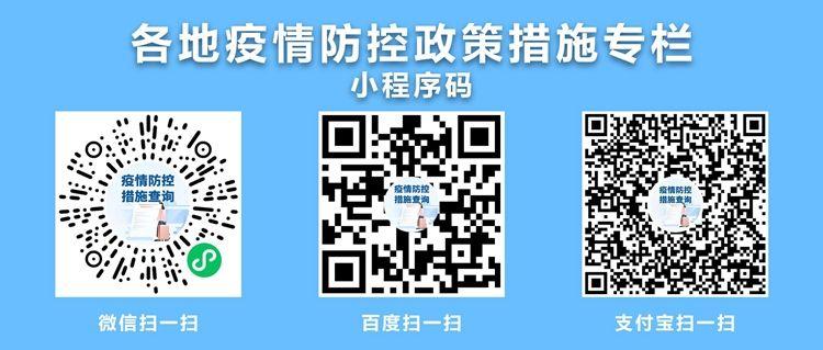 """国务院办公厅在中国政府网开通""""各地疫情防控政策措施""""专栏 实现各地防疫政策措施统一公开、一网通查"""