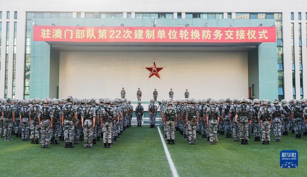 解放军驻澳门部队第二十二次建制单位轮换工作顺利完成