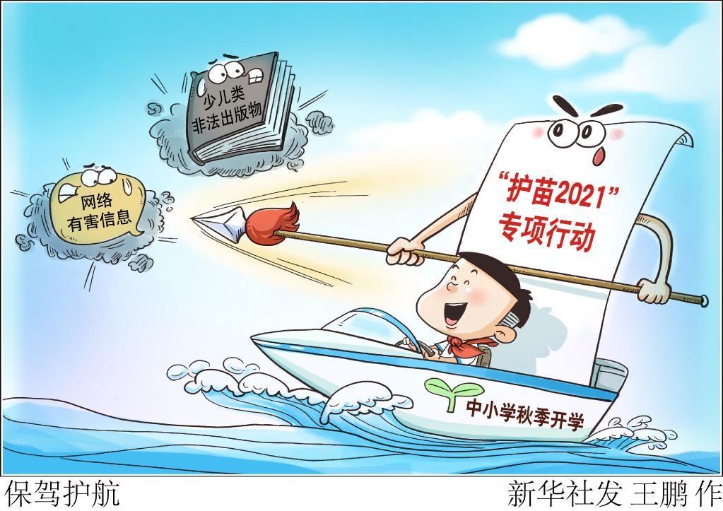 """""""护苗2021""""专项行动为中小学秋季开学保驾护航"""