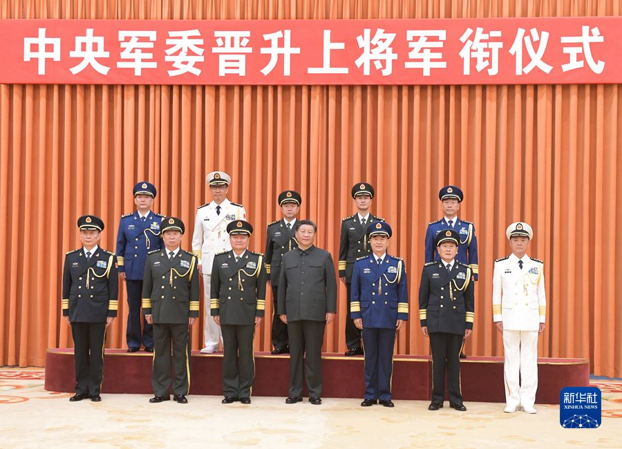 中央军委举行晋升上将军衔仪式 习近平颁发命令状并向晋衔的军官表示祝贺